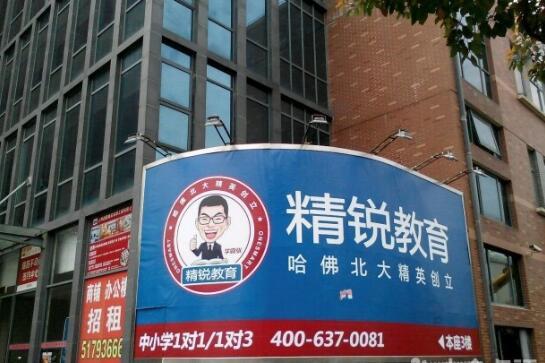 北京精锐东城区-和平里中心校区