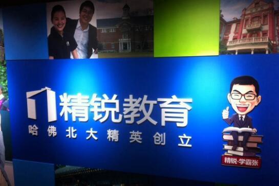 北京精锐海淀区-黄庄学习中心校区