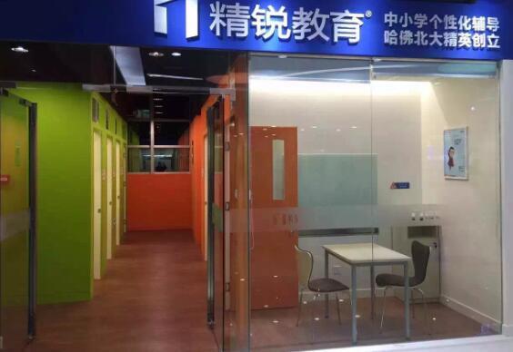 上海精锐松江区-荣乐路学习中心