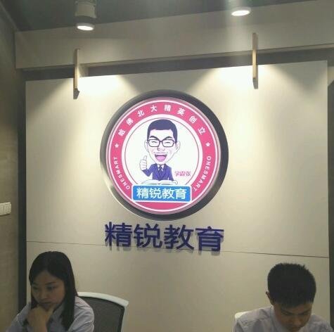 重庆精锐沙坪坝区-沙坪坝学习中心