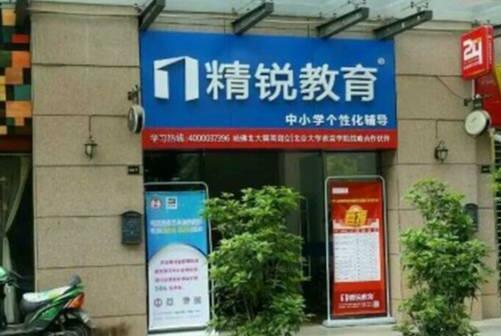 上海精锐徐汇区-长桥学习中心