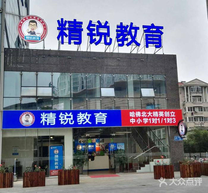 上海精锐奉贤区-南桥宝龙学习中心