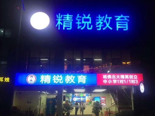 上海精锐浦东新区-高桥学习中心