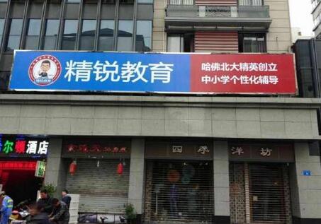 上海精锐浦东新区-成山路学习中心