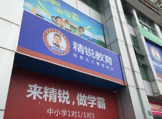 上海精锐浦东新区-新大陆广场校校区