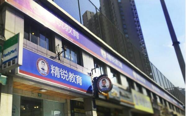 上海精锐崇明区-八一路校区校区