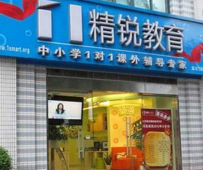 上海精锐宝山区-牡丹江路学习中心