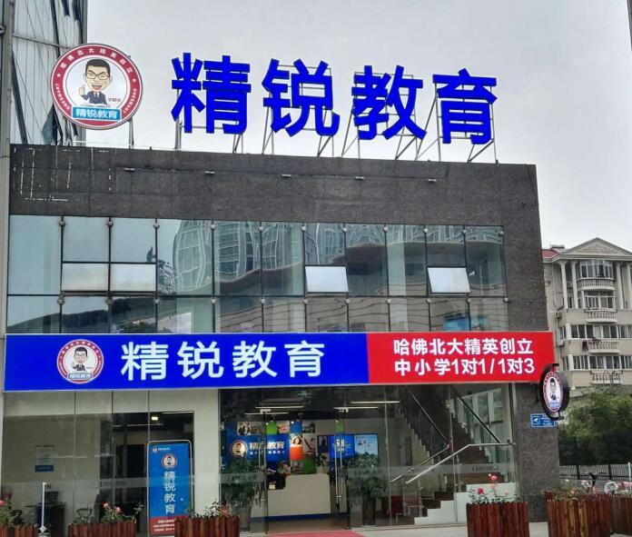上海精锐浦东新区-巨峰路校区