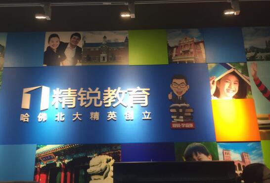 上海精锐徐汇区-长桥校区