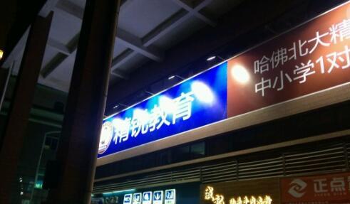 上海精锐闵行区莲花南路校区