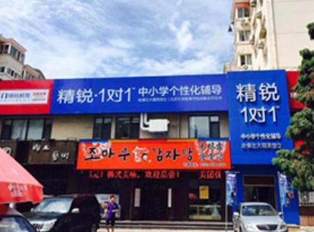 上海精锐普陀区真北路校区