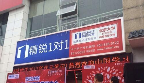 上海精锐嘉定区曹安公路校区