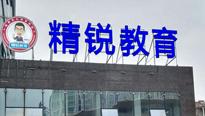 上海精锐徐汇区-漕溪北路学习中心