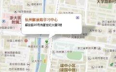 杭州精锐上城区-解放路学习中心
