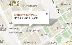 杭州精锐滨江区-星光大道学习中心