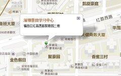 深圳精锐福田区-景田学习中心