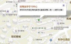 深圳龙华新区-龙华学习中心
