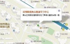 深圳精锐南山区-桃源学习中心